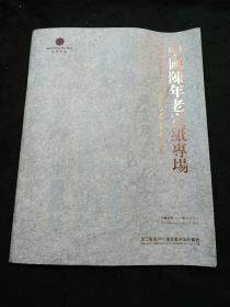 浙江骏成2013夏季艺术品拍卖会中国陈年老宣纸专场