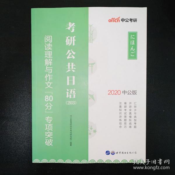 中公2019考研公共日语203阅读理解与作文80分专项突破