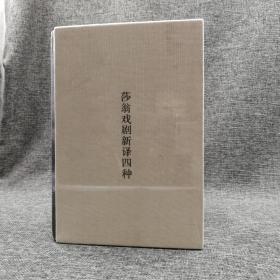 莎翁戏剧新译四种——许渊冲手迹(毛边限量收藏版 套装两册一函)
