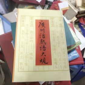 广州话熟语大观  3-1架