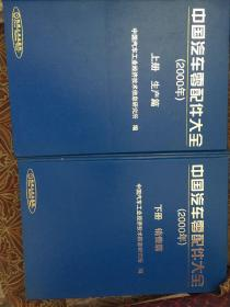中国汽车零配件大全(2000年)(上下册)上册:生产篇,下册:销售篇