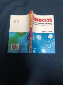 弹性体的化学改性  原版书
