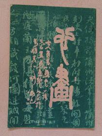 心画【1985年6月份】第1期 创刊号