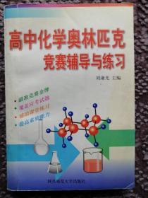 高中化学奥林匹克竞赛辅导与练习