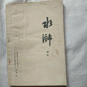 水浒摘录(带毛主席语录)