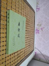 唐诗选(上)