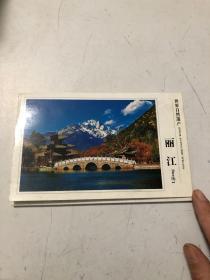 明信片 世界自然遗产:丽江(一套10张全)