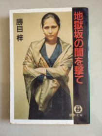 地狱坂の  (日文原版)