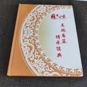 高端粤菜传承经典(新东方烹饪学校)