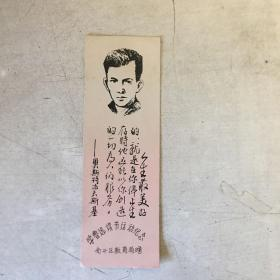 学鲁迅读书运动纪念 书签