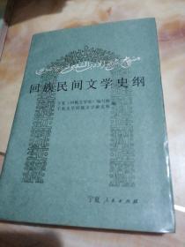 回族民间文学史纲