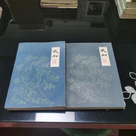 老版 扬州评话水浒 武松(上下)全二册