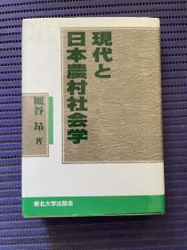 現代と日本農村社会学