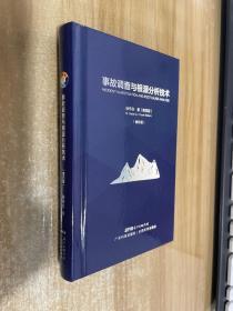 事故调查与根源分析技术(第四版 袖珍版)