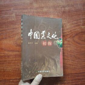 中国栗文化初探