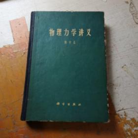 物理力学讲义(精装1962年版)