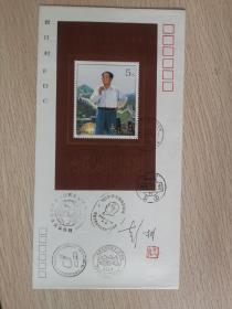 毛主席诞辰一百周年纪念封,小型张原话作者彭彬有盖章