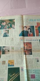 张国荣彩页90年代报纸一张 4开
