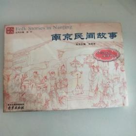 南京民间故事(绘画本)