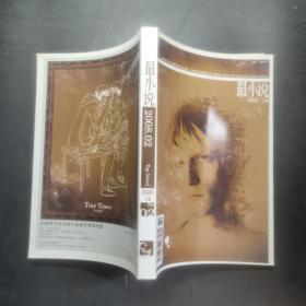 最小说 2008.02