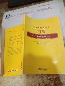 中华人民共和国刑法关联法规