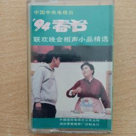 相声磁带:94年春节联欢晚会相声小品精选