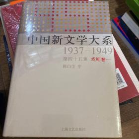 中国新文学大系(共100卷)第45卷