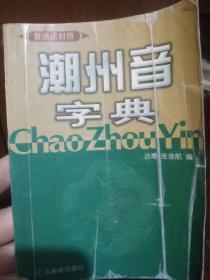 潮州音字典   普通话对照