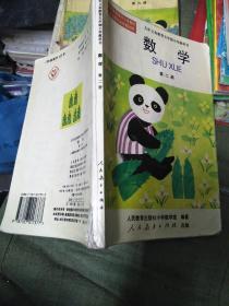九年义务教育五年制小学教科书:数学(第四册)