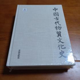 中国古代物质文化史.货币:全2册