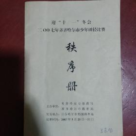 《秩序册》迎十一2007年齐齐哈尔市少年田径比赛 齐齐哈尔体育局 2007年 大16开 私藏 书品如图