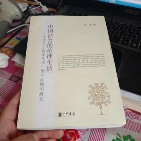 中国社会的伦理生活-主要关于儒家伦理可能性问题的研究【作者签名本】