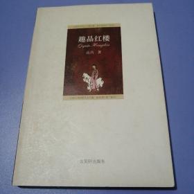 """趣品红楼  (以苏州人的口气谈红楼,似在茶馆里""""讲张"""")"""