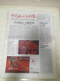 中国新闻出版报2006年1月6日(4开十六版) 畅销书策划人解读畅销元素;图书馆团购一块人人想吃的蛋糕;站在新起点开创新局面;2005图书市场细节中的光芒;畅销书作者品评图书市场冷暖