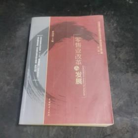 中国现代流通体系规划与建设政策文献汇编:零售业改革与发展