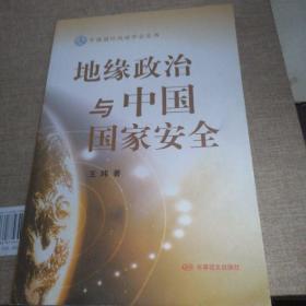 地缘政治与中国国家安全