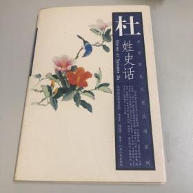 杜姓史话——中华姓氏文化丛书系列