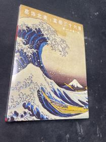 葛飾北齋:富岳三十六景(明信片)