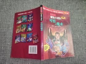 超级版冒险小虎队:可怕的魔术(无解密卡)