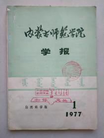 内蒙古师范学院学报  自然科学版  1977年 1期