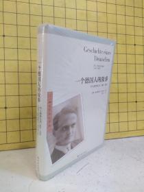 一个德国人的故事:哈夫纳回忆录,1914—1933(精装未阅)