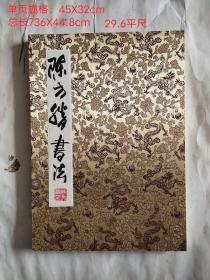 中国书画院院士陈方胜先生书法册页一本