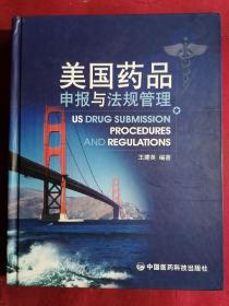 美国药品申报与法规管理