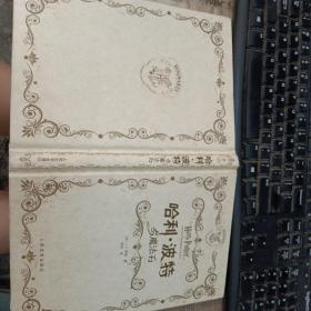 哈利.波特-(珍藏版)(全七册)