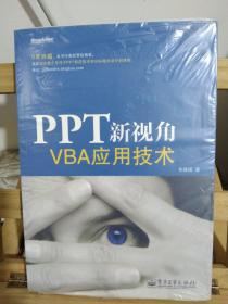 PPT新视角:—VBA应用技术