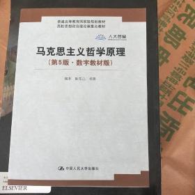 马克思主义哲学原理(第5版·数字教材版)(高校思想政治理论课重点教材;普通高等教育国家级规划教材)