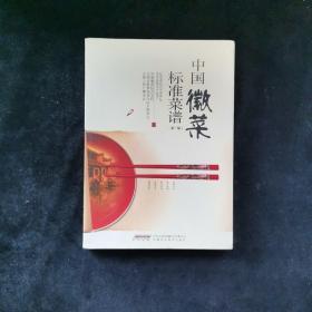 中国徽菜标准菜谱(第1辑)