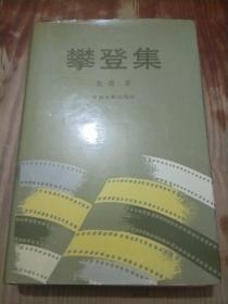 攀登集(陈荒煤签名)