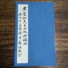 《黄宾虹先生山水钩稿册》册页18开