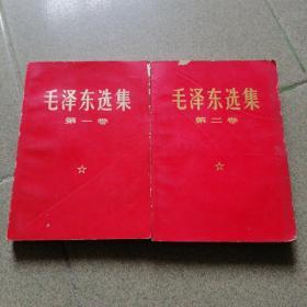 毛泽东选集 第一 二卷 红皮本